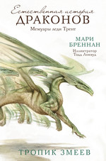 Тропик Змеев - купить и читать книгу
