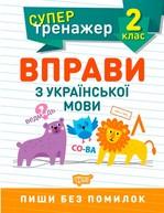 Супертренажер. Вправи з української мови. 2 клас
