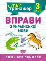 Супертренажер. Вправи з української мови 3 клас