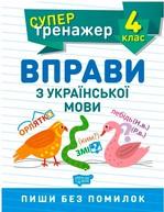 Супертренажер. Вправи з української мови. 4 клас