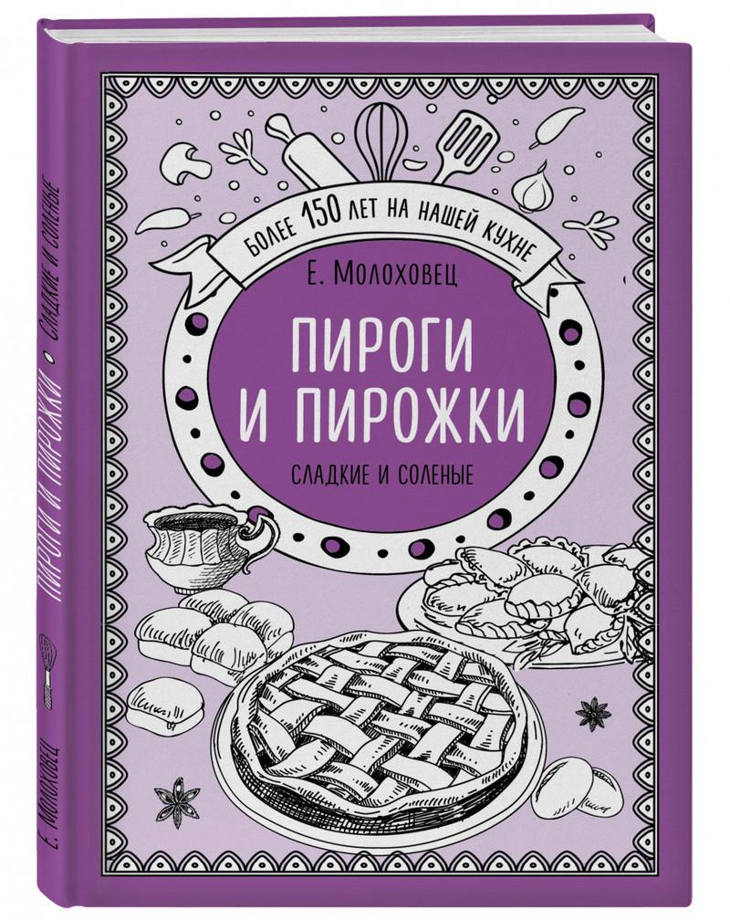 Пироги и пирожки. Сладкие и соленые - купить и читать книгу