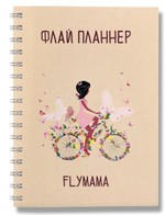 "Флай Планнер ""Велосипед"""