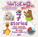 Читаємо англійською та українською. 7 stories. Як звірі борщ варили