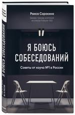 Я боюсь собеседований! Советы от коуча №1 в России - купить и читать книгу