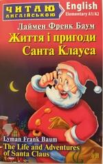 Життя і пригоди Санта Клауса - купити і читати книгу