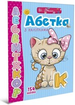 Абетка з наліпками - купить и читать книгу
