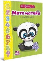 Математика з наліпками - купить и читать книгу