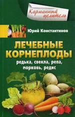 Лечебные корнеплоды. Редька, свекла, репа, морковь, редис - купить и читать книгу