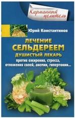 Лечение сельдереем. Душистый лекарь против ожирения, стресса, отложения солей, анемии, гипертонии... - купить и читать книгу