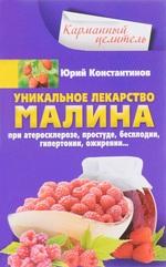 Малина - уникальное лекарство. При атеросклерозе, простуде, бесплодии, гипертонии, ожирении… - купить и читать книгу