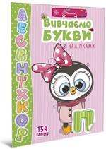 Вивчаємо букви з наліпками - купить и читать книгу