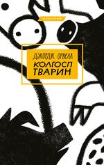Колгосп тварин - купить и читать книгу