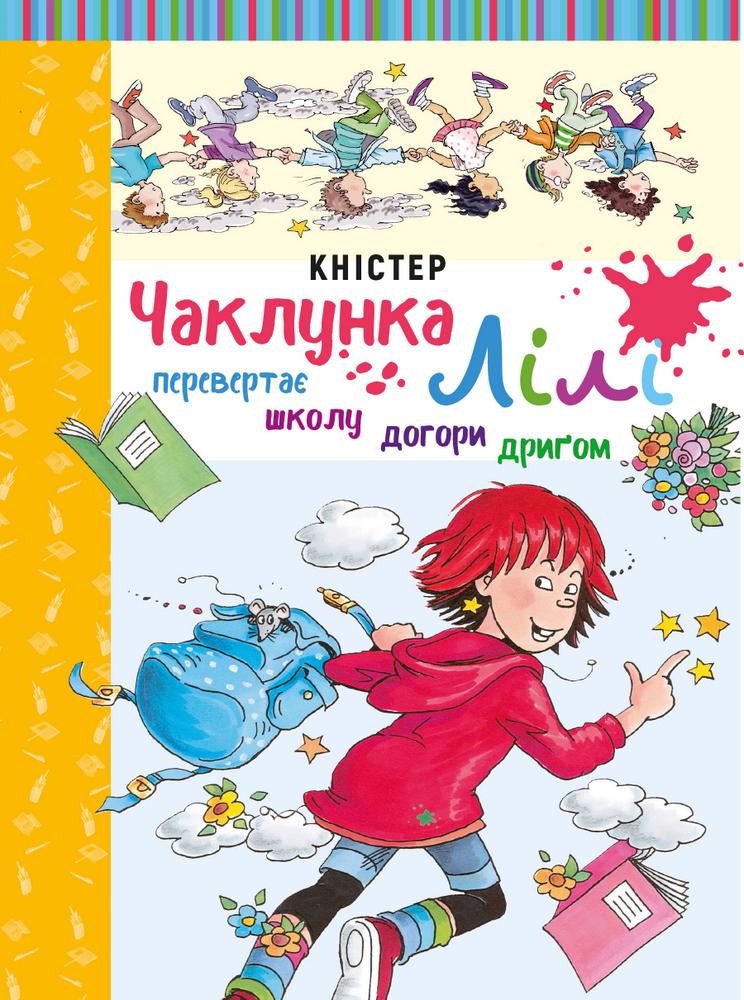 """Купить книгу """"Чаклунка Лілі перевертає школу догори дриґом. Книга 1"""""""