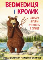 Ведмедиця і кролик Книга 3 - купить и читать книгу