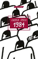 1984 - купить и читать книгу