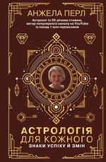Астрологія для кожного. Знаки успіху й змін - купить и читать книгу