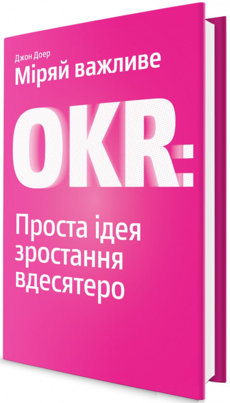 Міряй важливе. OKR: проста ідея зростання вдесятеро - купити і читати книгу