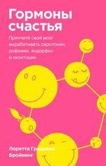 Гормоны счастья. Приучите свой мозг вырабатывать серотонин, дофамин, эндорфин и окситоцин - купить и читать книгу