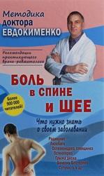 Боль в спине и шее. Что нужно знать о своем заболевании - купити і читати книгу