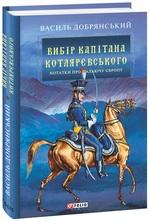 Вибір капітана Котляревського - купить и читать книгу