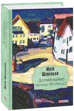 Доеміґраційне (Публікації 1929—1944 рр.) - купить и читать книгу