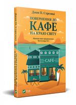 Повернення до кафе на краю світу - купити і читати книгу