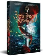 Зруйнувати королівство - купити і читати книгу