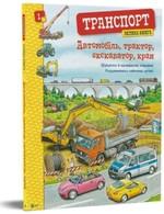 Автомобіль, трактор, екскаватор, кран - купити і читати книгу