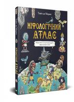 Міфологічний атлас - купити і читати книгу