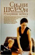 Рухнувшие небеса - купить и читать книгу