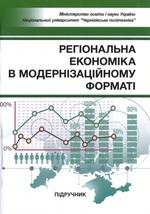 Регіональна економіка в модернізаційному форматі - купить и читать книгу