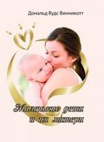 Маленькие дети и их матери - купить и читать книгу