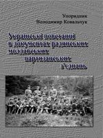 Українські повстанці в документах радянських молдавських партизанських з'єднань - купить и читать книгу