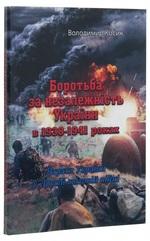 Боротьба за незалежність України в 1938-1941 роках. Втрати України у Другій світовій війні - купить и читать книгу