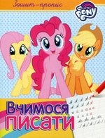 My Little Pony. Вчимося писати - купить и читать книгу