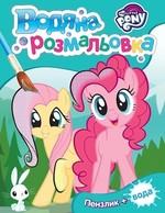 My Little Pony. Водяна розмальовка (бірюзова) - купить и читать книгу