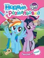 My Little Pony. Водяна розмальовка (рожева) - купить и читать книгу