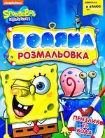SpongeBob SquarePants. Водяна розмальовка - купить и читать книгу