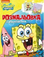 SpongeBob SquarePants. Розмальовка з наклейками - купить и читать книгу