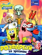 SpongeBob SquarePants. Розфарбуй за зразком - купить и читать книгу