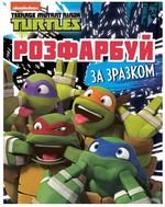 Teenage Mutant Ninja Turtles. Розфарбуй за зразком - купить и читать книгу