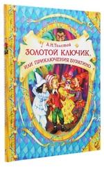 Золотой ключик или Приключения Буратино - купить и читать книгу
