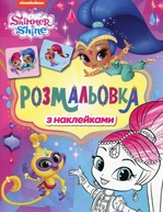 Shimmer and Shine. Розмальовка з наклейками (фіолетова) - купить и читать книгу
