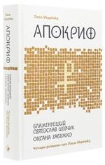 Апокриф. Чотири розмови про Лесю Українку - купить и читать книгу