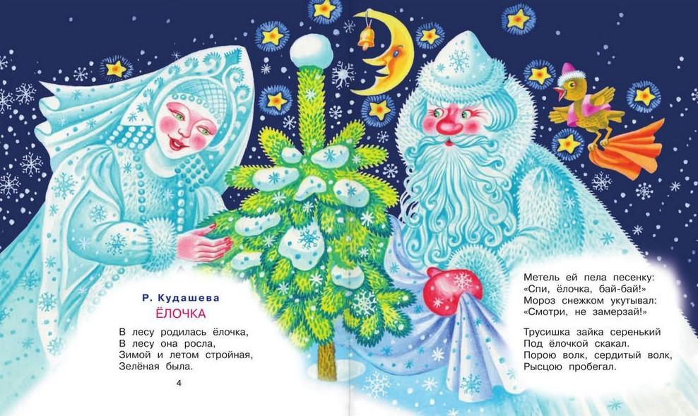 Стихи к Новому году для детского сада - купить и читать книгу