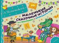 Маленькие сказочные истории про Чебурашку и крокодила Гену - купить и читать книгу