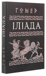 Іліада - купить и читать книгу