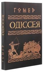 Одіссея - купить и читать книгу