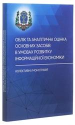 Облік та аналітична оцінка основних засобів в умовах розвитку інформаційної економіки. Колективна монографія - купить и читать книгу