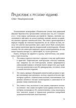 Панические атаки (Гештальт-терапия в единстве клинических и социальных контекстов) - купити і читати книгу